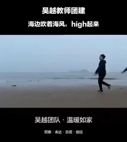 吴越教师团队,吹着海风,浪起来[呲牙][呲牙][偷笑]