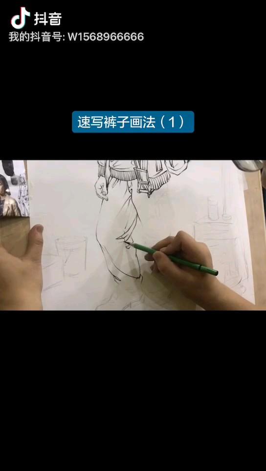 速写裤子的画法技巧#郑州098