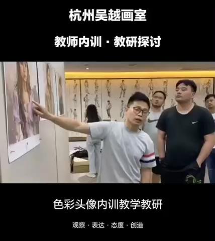 杭州吴越画室教师内训教学教研,色彩头像教学探讨,为即将到来的高考后校考和新学年的教学做好充分的准备工作💪