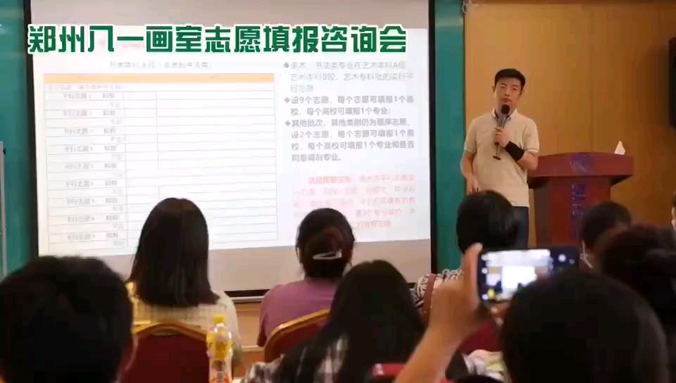 填报志愿辅导,我们不仅仅教学,更对你们都未来负责!#郑州八一画室#