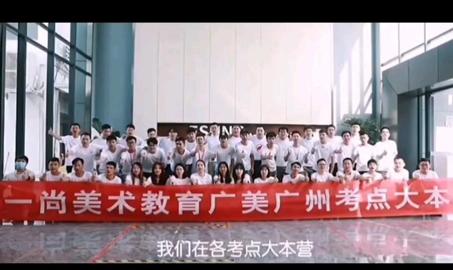 广州一尚美术教育