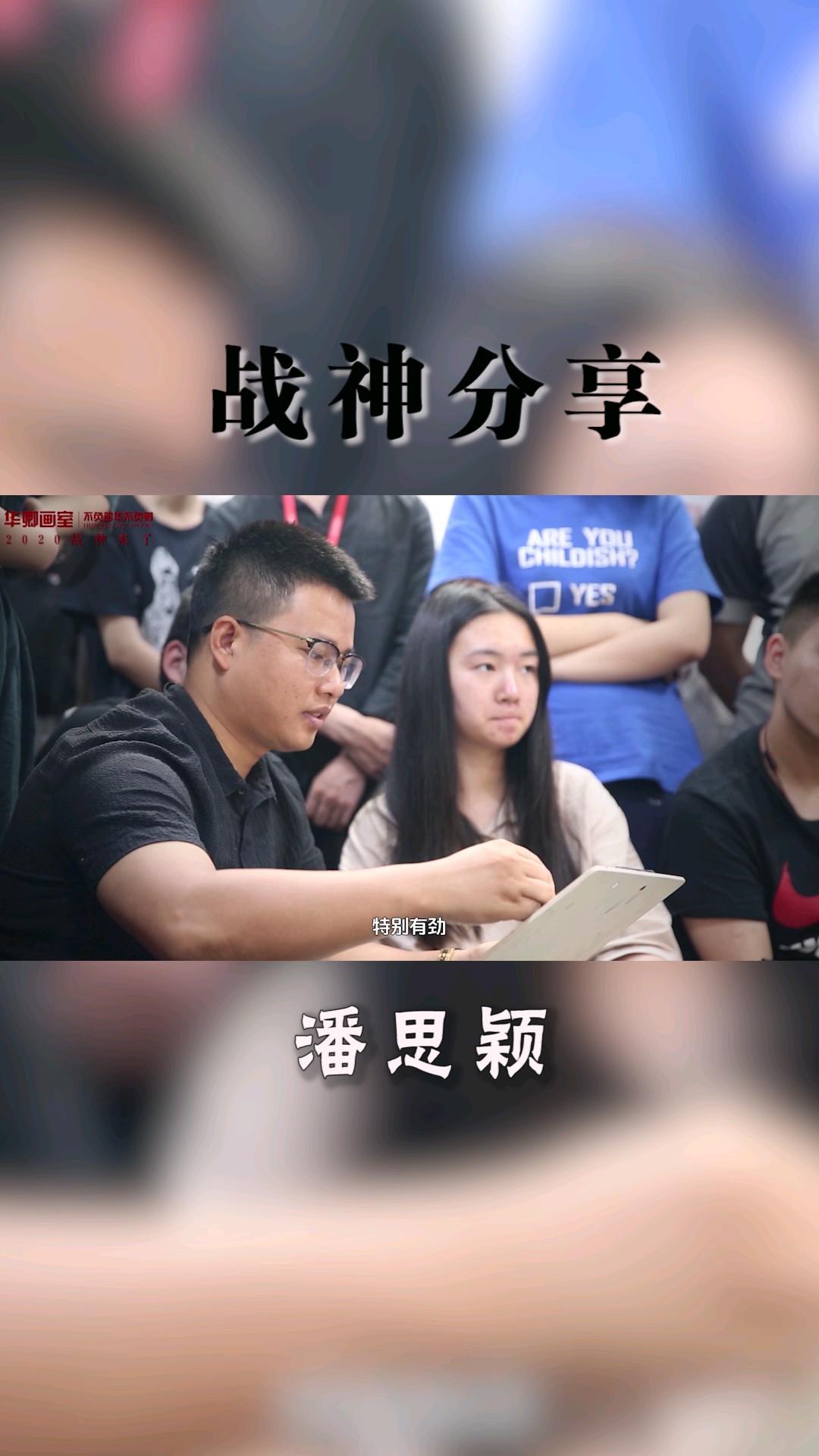 """華卿的""""匪""""氣,鑄就的是萬千學子的""""霸""""氣! #美術生 #清華大學"""