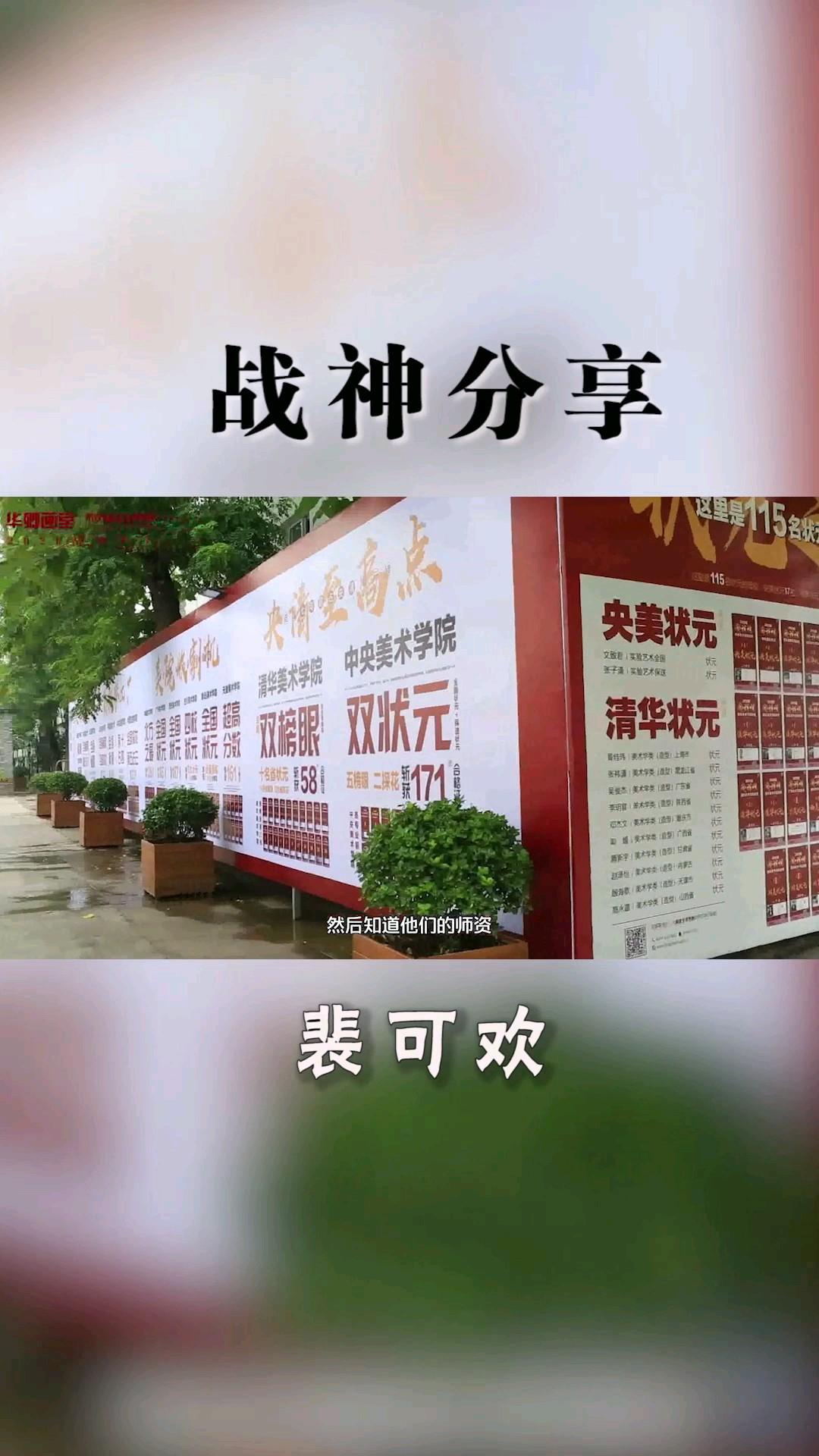 從甘肅到北京,就是為了這間最牛的畫室。 #美術生