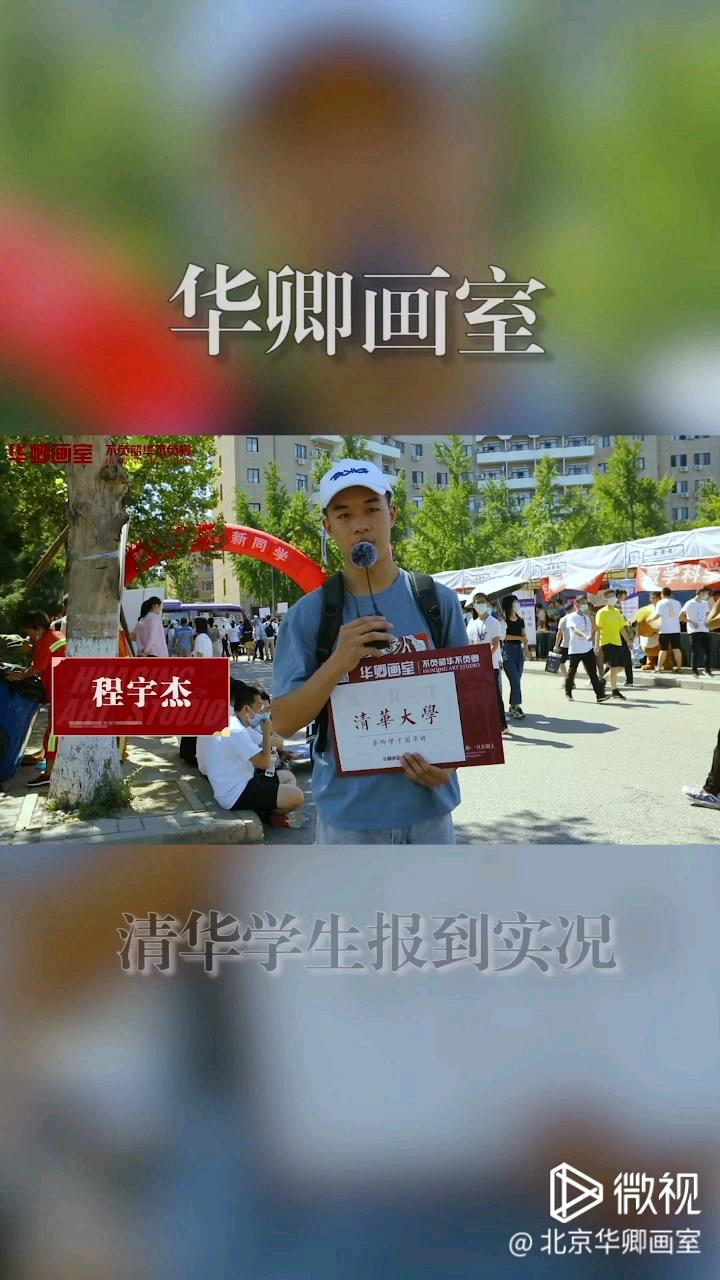 #華卿畫室的學姐學長已經在#清華大學 報到了,而有些小可愛還在猶豫要不要來華卿 #藝考 #美術生