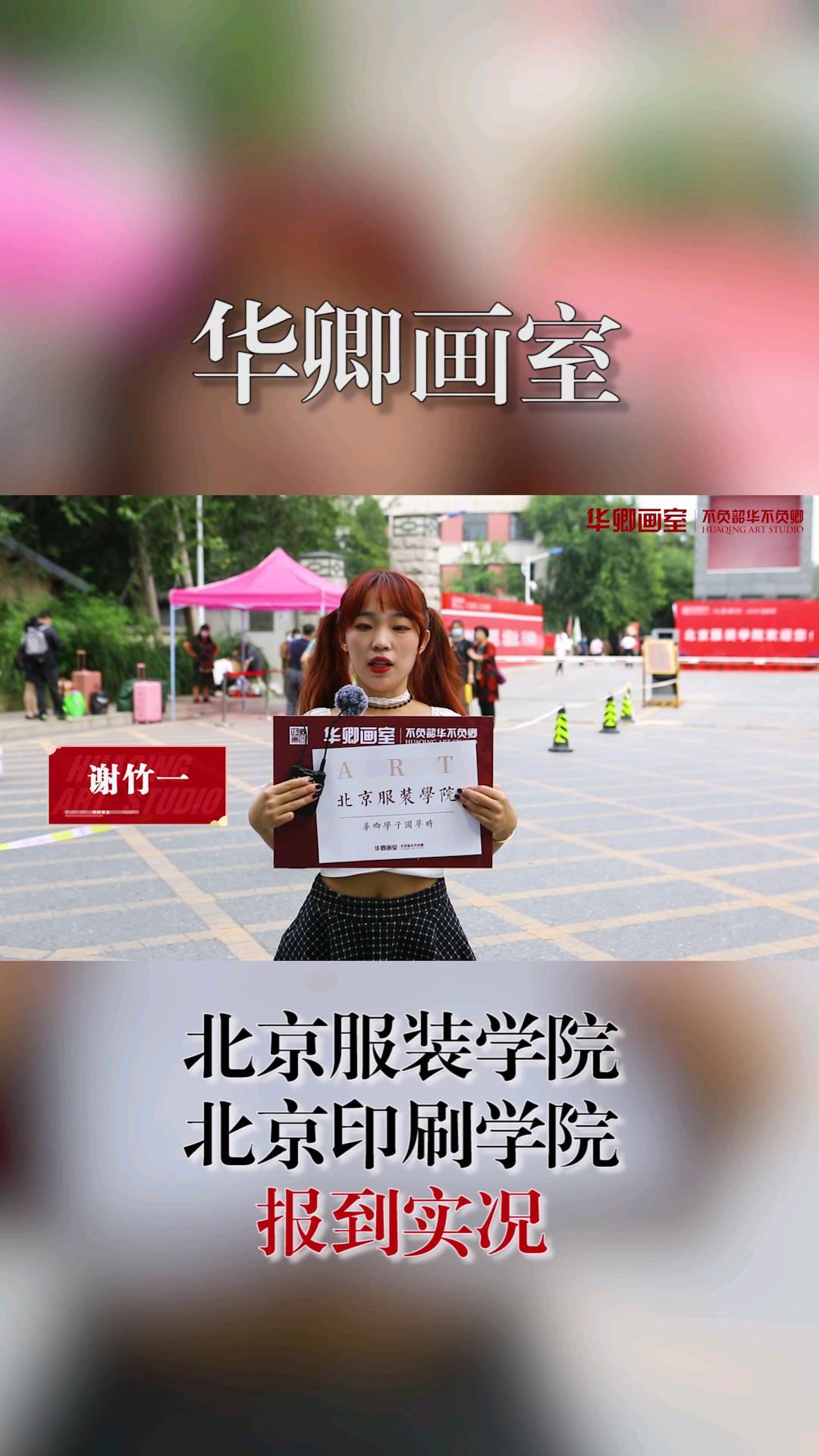 北京印刷學院 華卿學子開學報到啦~!你想奔向哪一個等你的學姐學長呢? #藝術生   #美術生