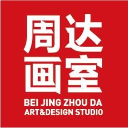 北京周达画室董鑫