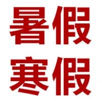 杭州吴越画室:暑假班/寒假班