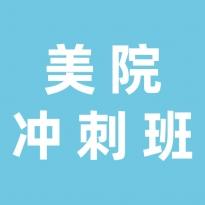 济南小泽画室 ●美院校考冲刺班
