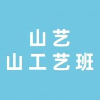济南小泽画室 ●山艺山工艺校考冲刺班