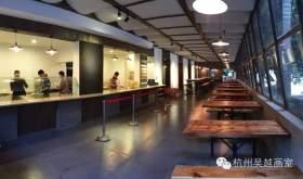 杭州吴越画室食堂图2
