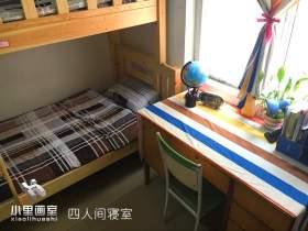安全、卫生、舒适的寝室