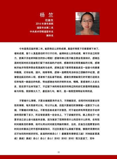 北京华卿画室
