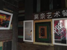 莫奈音乐艺术餐厅