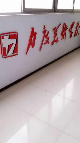 郑州力度画室校园图2