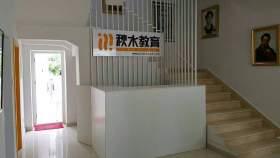 北京秋水画室校园图7