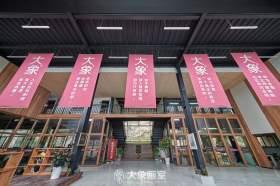 杭州大象画室图4