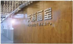 四川天籁教育教室图2