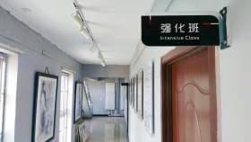 北京南街8号画室教室图6