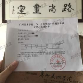 广美合格证