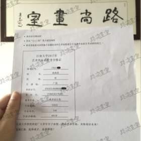 江南大学合格证