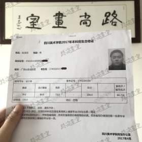 川美合格证