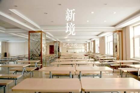 哈尔滨新境艺考