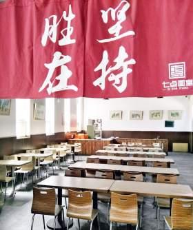 北京七点画室食堂图8