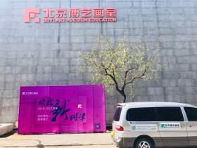 北京博艺画室校园图4