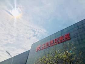 北京博艺画室校园图1