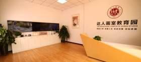 北京达人画室校园图7
