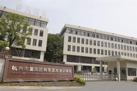 杭州将军画室图5
