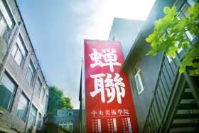 北京周达画室校园图3
