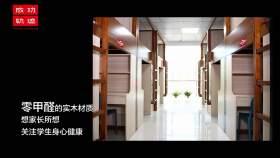 北京成功轨迹画室宿舍图1