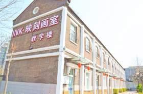 天津INK画室校园图7