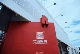 北京七点画室校园图3
