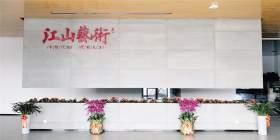 江山艺术培训学校校园图8