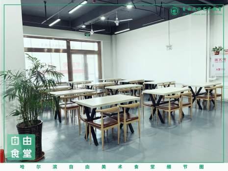 哈尔滨自由文化艺术学校图1