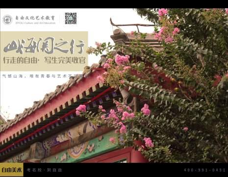 哈尔滨自由文化艺术学校
