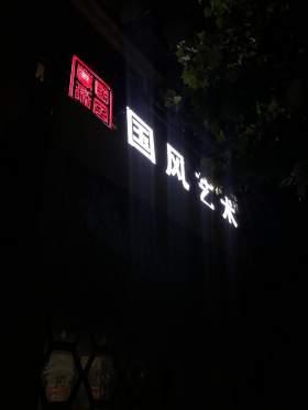 郑州国风艺考画室教室图5