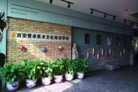 西安青卓画室校园图2