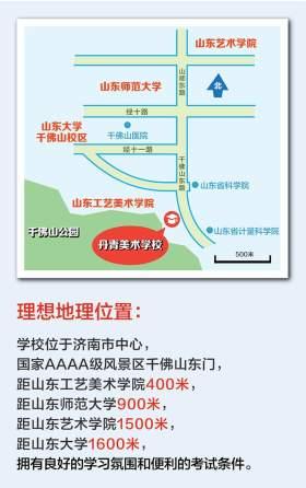 济南丹青画室校园图1