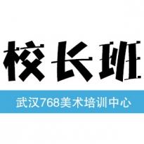 武汉768画室校长班