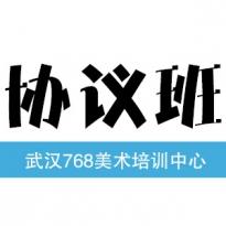 武汉768画室普通协议班