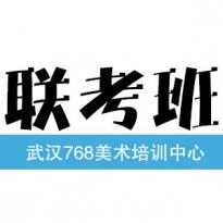 武汉768画室 联考班