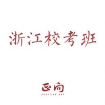 浙江校考班