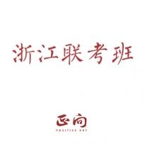 浙江联考班