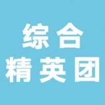 济南小泽画室 ● 综合精英班
