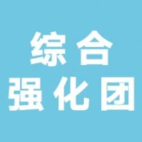 济南小泽画室 ● 综合强化班