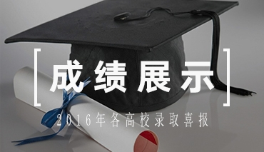 【成功轨迹】2017年-2016年各高校录取喜报