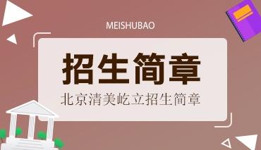 北京清美屹立画室2018年招生简章